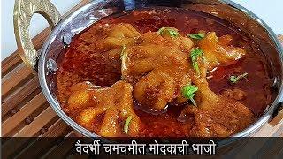 गोड़ खाऊन कंटाळा आला असेल तर बनवून पहा चमचमीत मोदकाची भाजी  | Modak Bhaji | MadhurasRecipe | Ep - 441