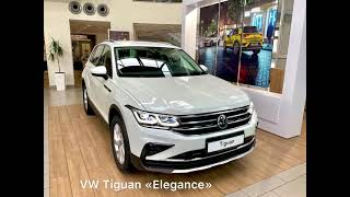 """Новий VW Tiguan """"Elegance"""""""