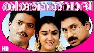 Thiruthalvaadi   Malayalm Superhit Full Movie HD   Jagadish,Siddique & Urvashi