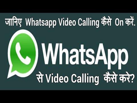 Whatsapp से Video Calling कैसे करे? Janiye Whatsapp Video Call Trick   Earning Baba