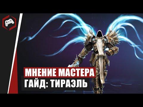 видео: МНЕНИЕ МАСТЕРА: «assasin» (Гайд - Тираэль) | heroes of the storm