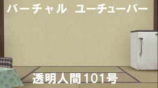 いおい&透明人間101号の動画「【バーチャルユーチューバー初⁉】透明人間Vtuber爆誕!」のサムネイル画像