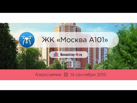 ЖК Москва А101 в Коммунарке официальный сайт, цены на