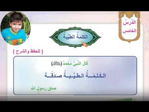 الكلمة الطيبة التربية الاسلامية الصف الثاني ابتدائي Youtube