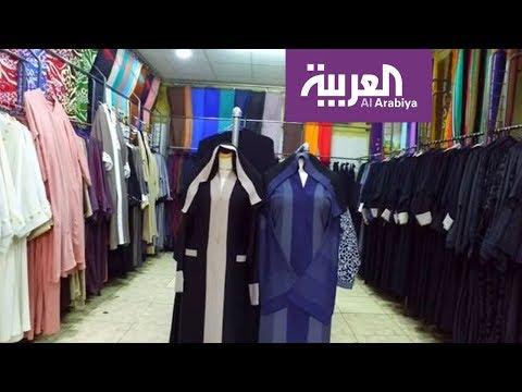 نشرة الرابعة .. الجدل يستمر حول ارتداء النساء -العبايات-  - 16:21-2018 / 2 / 14