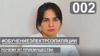 Обучение электроэпиляции | курсы электроэпиляции - Казань, Москва, спб онлайн мастер