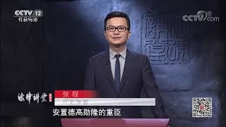 《法律讲堂(文史版)》 20200204 政治制度史话·三省六部| CCTV社会与法