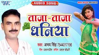 ताज़ा ताज़ा धनिया_#New भोजपुरी हिट Song_Taza Taza Dhaniya_#Abhay Singh_Bhojpuri Hit Song