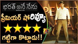 Premier Show Review Of Bharat Ane Nenu || Bharat Ane Nenu Overseas Review || Bharat Ane Nenu Review