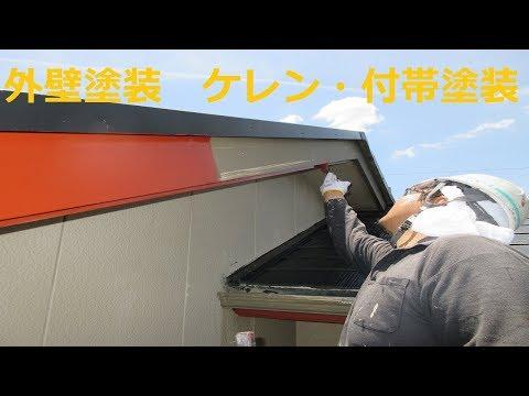 垂井町宮代で外壁塗装工事/エイトリハウス/外壁塗装工事専門店