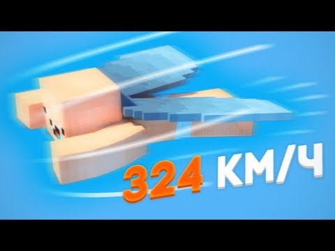 Как увеличить скорость полета в minecraft