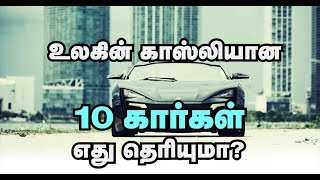 World Costly Ten Cars