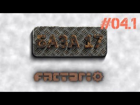 Factorio 0.17 E04.1: База 17 - Автоматизация базовой науки