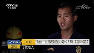 《平安365》 20190818 义马气化厂爆炸事故救援记录| CCTV社会与法