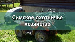 Охота в Владимирской области – Симское охотничье хозяйство охота на лося в Владимирской области