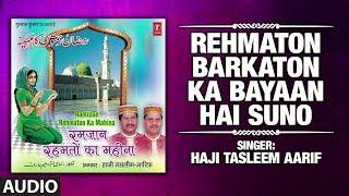 Rehmaton Barkaton Ka Bayaan Hai Suno : Haji Tasleem Aarif Full (Audio) | T-Series Islamic Music