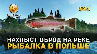 Нахлыст вброд на Реке Рыбалка в Польше Fisher Online 41