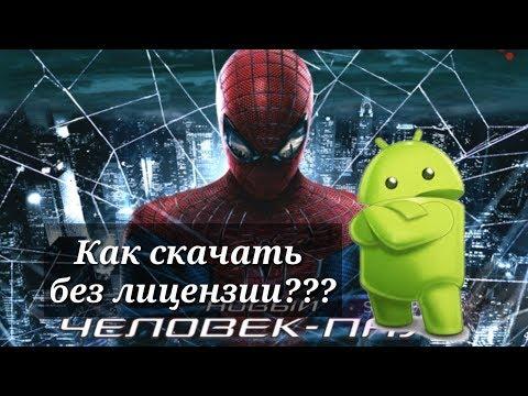 Как скачать Новый человек паук 1 на андроид без проверки лицензии 2018