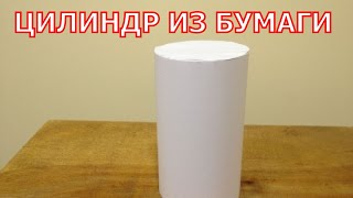 Как сделать цилиндр из бумаги.