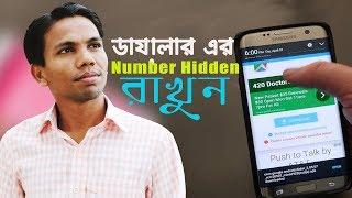 গোপন টিপস | Dial করা নাম্বার কিভাবে লুকিয়ে রাখবেন | How To Hide Recent Dial Number in Any Mobile
