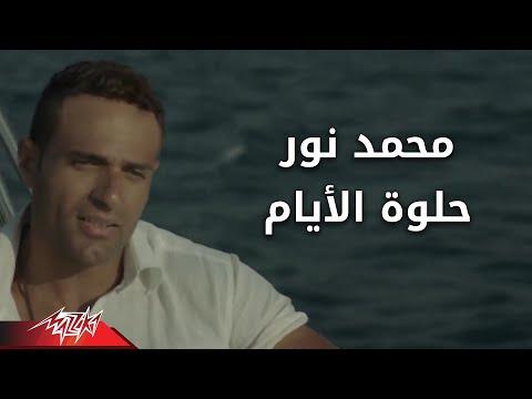 Helwa el Ayam - Mohamed Nour حلوة الايام - محمد نور