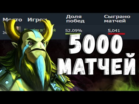 видео: ФУРИОН 5000 МАТЧЕЙ ДОТА 2 - furion 5000 matches dota 2
