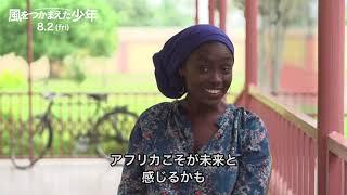 『風をつかまえた少年』インタビュー映像