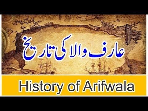 MAPIA TV l History of Arifwala l عارف والا کی تاریخ thumbnail