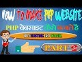 How to make php website part 2 buy hosting online create cpanel