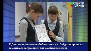 К Дню толерантности: библиотека им. Гайдара провела тематические тренинги для шестиклассников