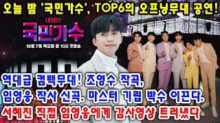 [속보]오늘 밤 '국민가수', TOP6의 오프닝무대 공…