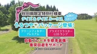 秋田県内のテレビCMに、秋田犬と秋田犬保存会が登場! で、この女性は?
