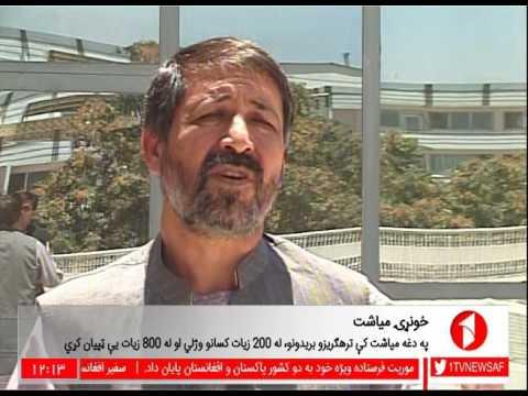 Afghanistan Pashto News 24.6.2017 د افغانستان خبرونه