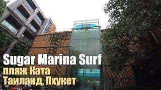 Sugar Marina Surf 4*, Таиланд, Пхукет. Обзор отеля.