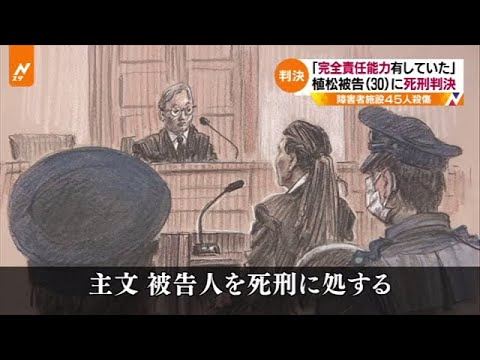 【Nスタ】植松聖被告に死刑判決、遺族「19の命を無駄にしない」