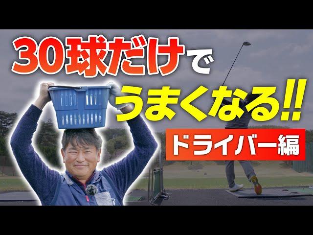中井プロの練習ルーティン【ドライバー編】説明