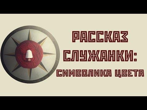 """Анализ символики цвета в сериале """"Рассказ служанки"""" 2017"""