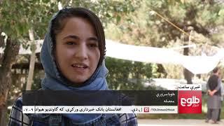 LEMAR NEWS 16 September 2018 /۱۳۹۷ د لمر خبرونه د وږی ۲۵ نیته