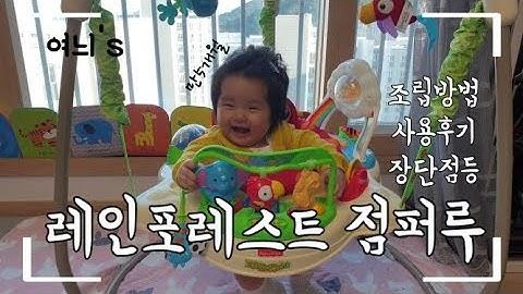 [5개월아기]레인포레스트점퍼루_조립_사용후기_장단점