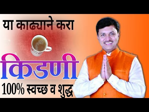 किडणी स्वच्छ करा   kidney cleaning at home   dr Swagat Todkar tips in Marathi   home remedy