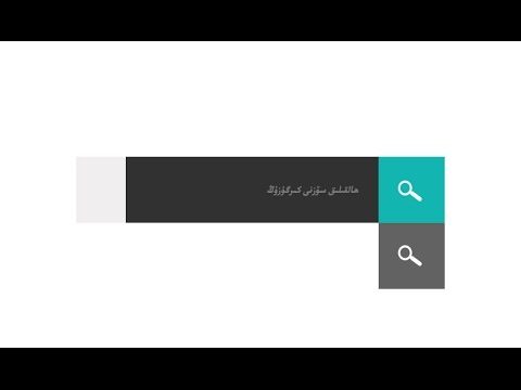 SEARCH [UI DESIGN FOR UYGHUR] TUTORIAL - YouTube