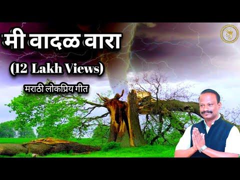 मी वादळ वारा | Aniruddh Vankar | 09-Dec-2017 | at Delhi | Ambedkar bhavan