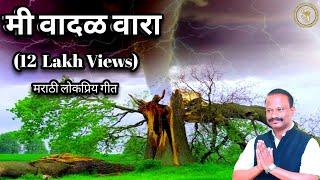 मी वादळ वारा | Aniruddh Van...
