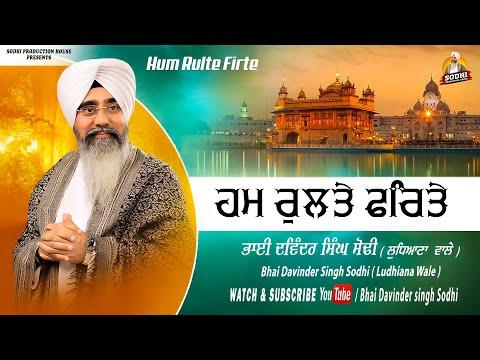 BHAI DAVINDER SINGH SODHI | HUM RULTE FIRTE | LIVE KIRTAN DARBAR | OFFICIAL FULL VIDEO HD