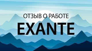 Отзывы клиентов о счете Exante. Честные отзывы трейдеров