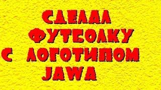 Сделал футболку с логотипом JAWA