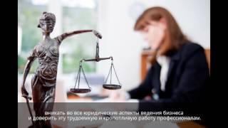 видео юридическое сопровождение юридических лиц