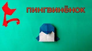 оригами пингвинёнок.Как из бумаги сделать оригами пингвинёнок
