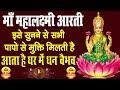 Download माँ महालक्ष्मी आरती !! इसे सुनने से सभी पापो से मुक्ति मिलती है आता है घर में धन  वैभव MP3 song and Music Video