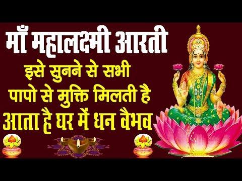 Video - माँ महालक्ष्मी आरती